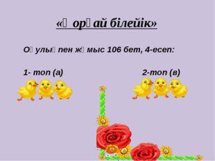 «Қорғай білейік» Оқулықпен жұмыс 106 бет, 4-есеп: 1- топ (а) 2-топ (в)