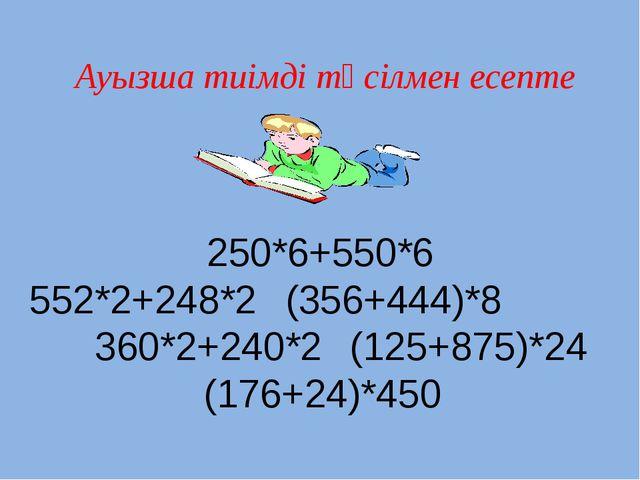 250*6+550*6552*2+248*2(356+444)*8 360*2+240*2(125+875)*24 (176+24)*450 Ау...