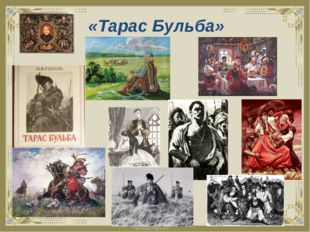 «Тарас Бульба» FokinaLida.75@mail.ru