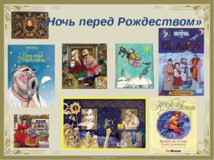 «Ночь перед Рождеством» FokinaLida.75@mail.ru