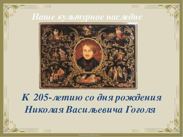 Наше культурное наследие К 205-летию со дня рождения Николая Васильевича Гого...