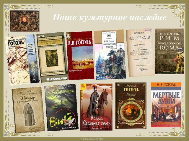 Наше культурное наследие FokinaLida.75@mail.ru