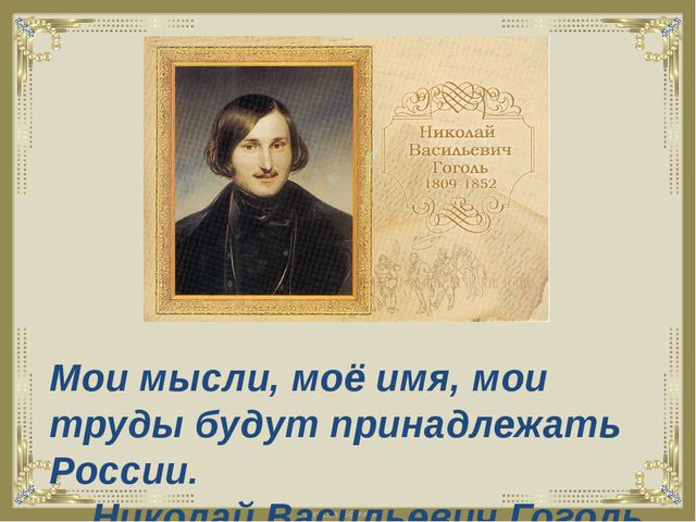 Мои мысли, моё имя, мои труды будут принадлежать России. Николай Васильевич Г...