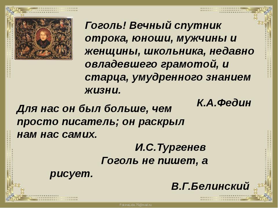 Гоголь! Вечный спутник отрока, юноши, мужчины и женщины, школьника, недавно о...