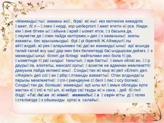 «Мамандықтың жаманы жоқ, бірақ мұның кез келгеніне икемділік қажет, бұл – үлк...