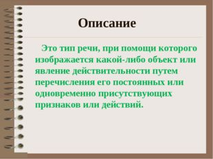 Описание Это тип речи, при помощи которого изображается какой-либо объект ил