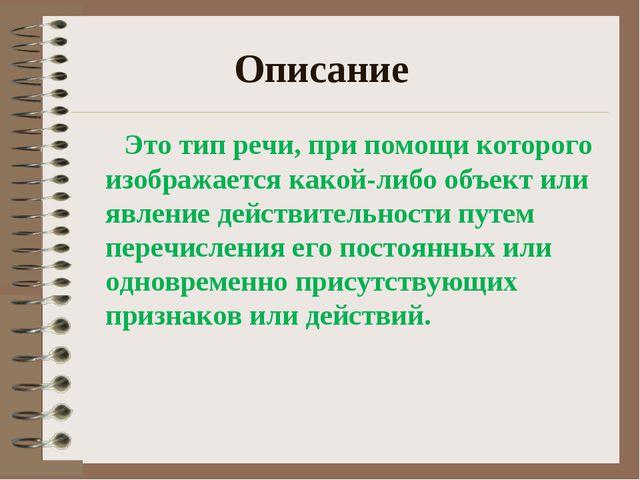 Описание Это тип речи, при помощи которого изображается какой-либо объект ил...