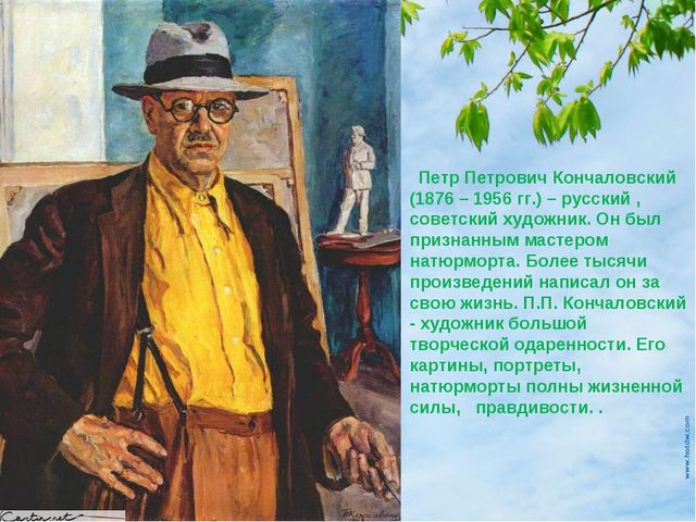 Петр Петрович Кончаловский (1876 – 1956 гг.) – русский , советский художник....