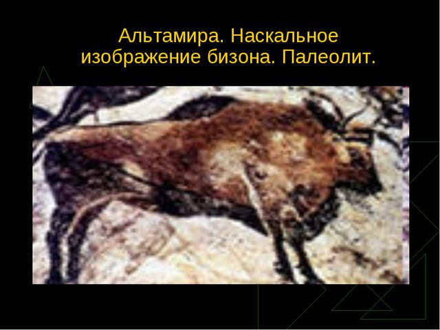 Альтамира. Наскальное изображение бизона. Палеолит.