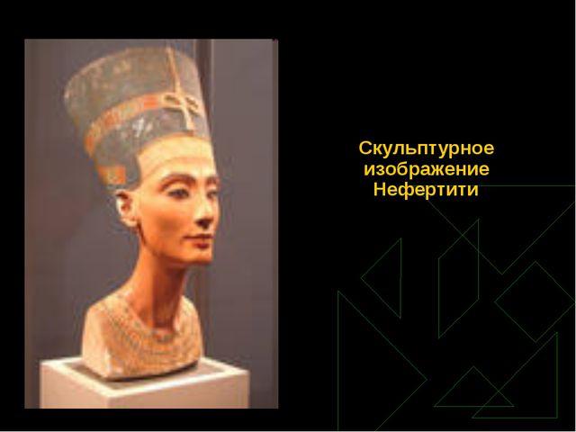 Скульптурное изображение Нефертити