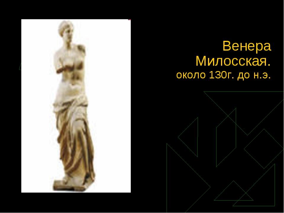 Венера Милосская. около 130г. до н.э.