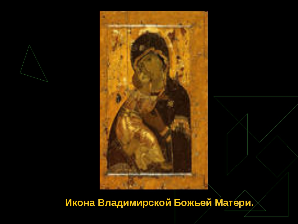 Икона Владимирской Божьей Матери.