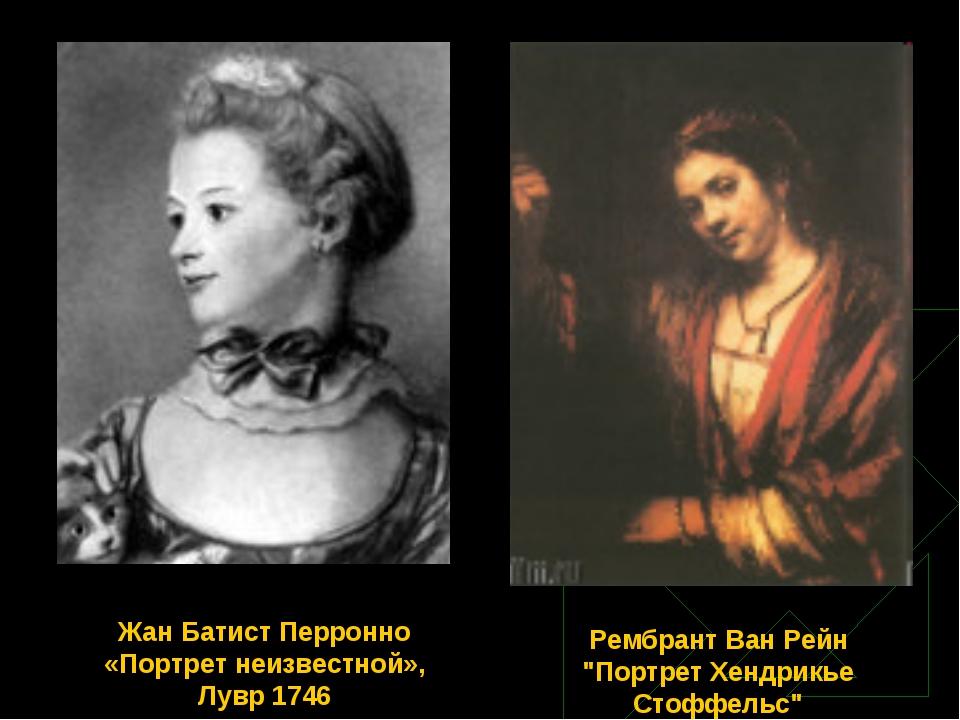 "Жан Батист Перронно «Портрет неизвестной», Лувр 1746 Рембрант Ван Рейн ""Портр..."