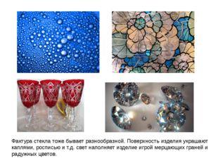 Фактура стекла тоже бывает разнообразной. Поверхность изделия украшают каплям