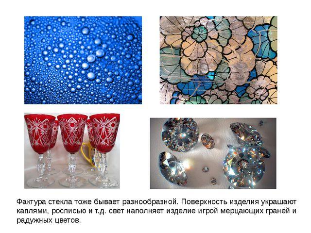 Фактура стекла тоже бывает разнообразной. Поверхность изделия украшают каплям...