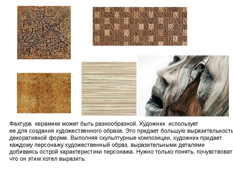 Фактура керамики может быть разнообразной. Художник использует ее для создани...