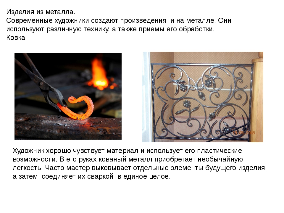 Изделия из металла. Современные художники создают произведения и на металле....