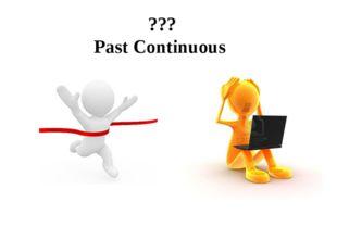??? Past Continuous