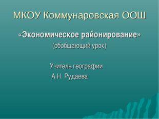 МКОУ Коммунаровская ООШ «Экономическое районирование» (обобщающий урок) Учите