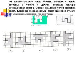 От прямоугольного листа бумаги, темного с одной стороны и белого с другой, от