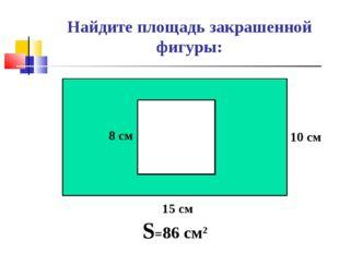15 см 10 см Найдите площадь закрашенной фигуры: S=86 см2