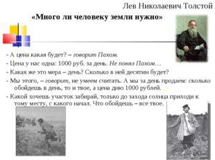 Лев Николаевич Толстой «Много ли человеку земли нужно» - А цена какая будет?