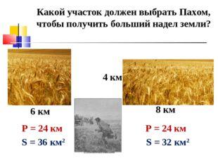 Р = 24 км Р = 24 км S = 36 км2 S = 32 км2 Какой участок должен выбрать Пахом,