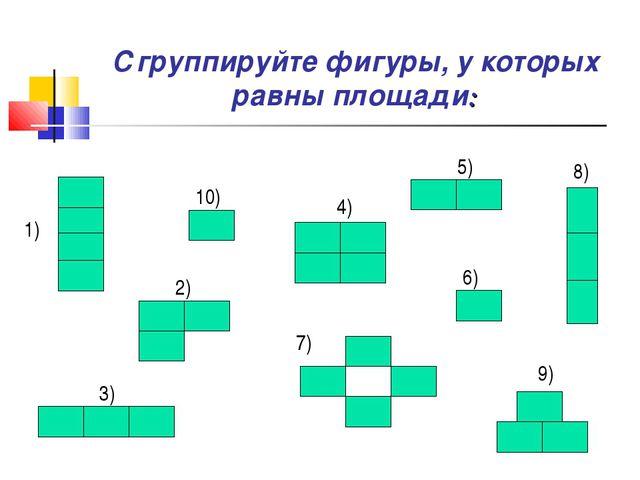 Сгруппируйте фигуры, у которых равны площади: