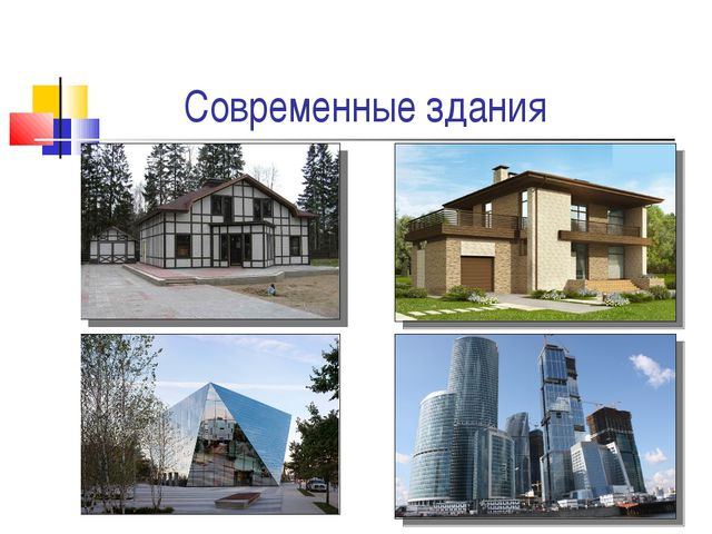 Современные здания