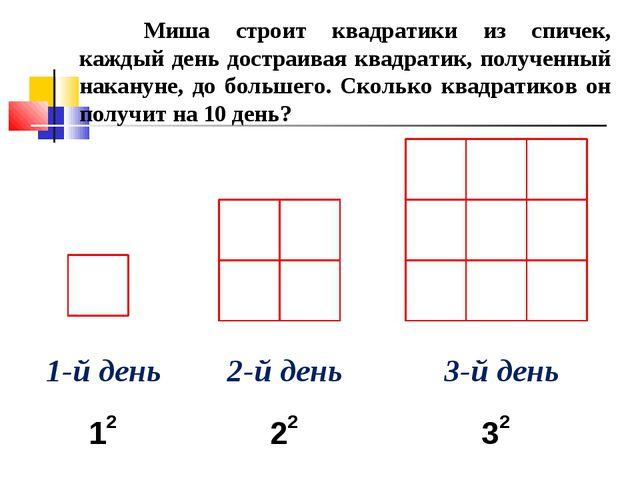 Миша строит квадратики из спичек, каждый день достраивая квадратик, полученн...
