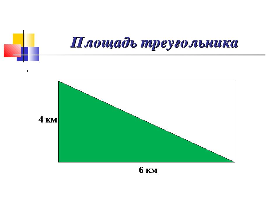 Площадь треугольника 4 км 6 км