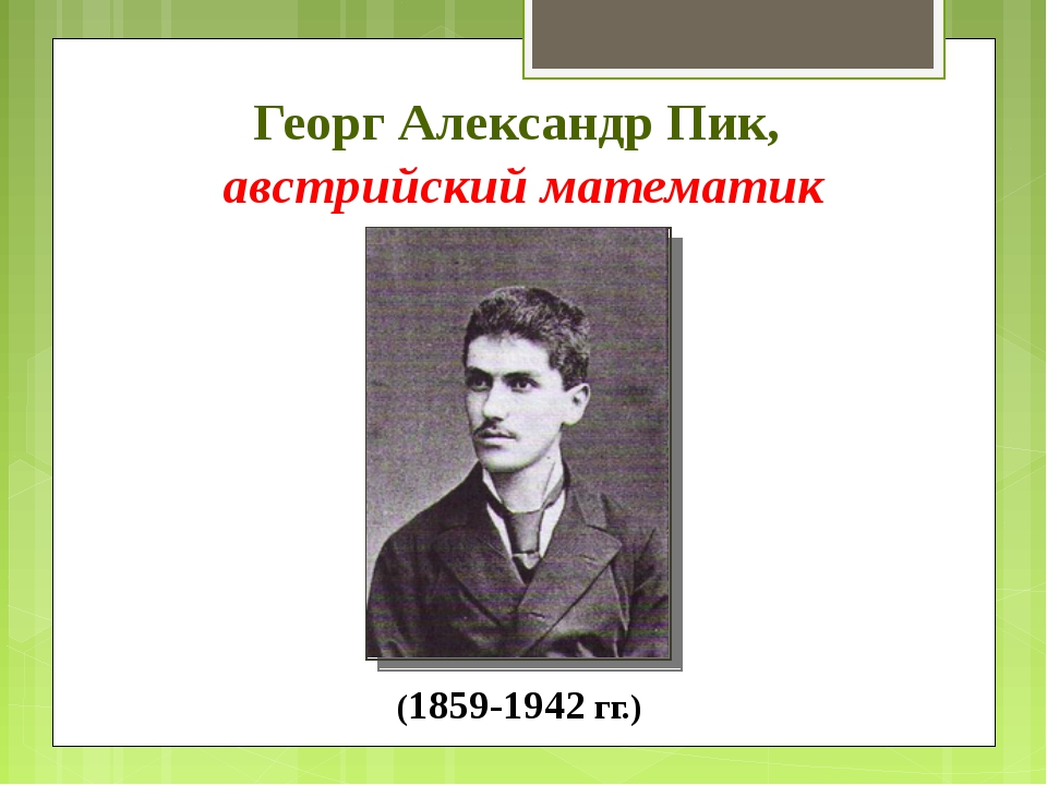Георг Александр Пик, австрийский математик (1859-1942 гг.)