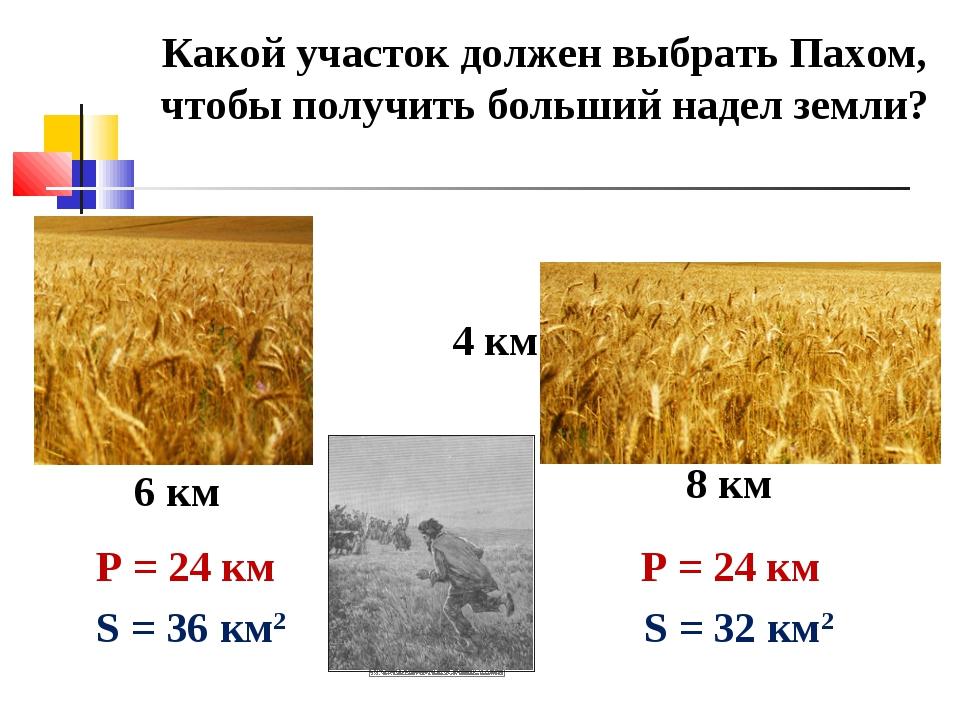 Р = 24 км Р = 24 км S = 36 км2 S = 32 км2 Какой участок должен выбрать Пахом,...
