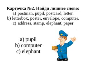 Карточка №2. Найди лишнее слово: postman, pupil, postcard, letter. letterbox,