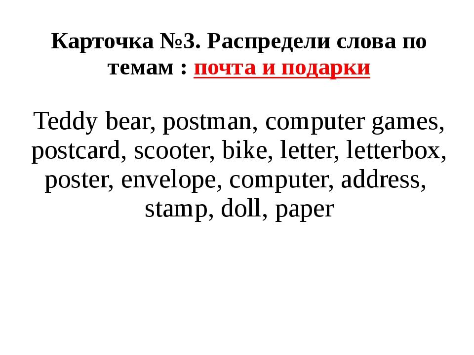 Карточка №3.Распредели слова по темам :почта и подарки Teddy bear, postman, c...