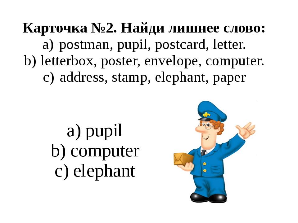 Карточка №2. Найди лишнее слово: postman, pupil, postcard, letter. letterbox,...