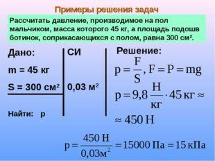Примеры решения задач Рассчитать давление, производимое на пол мальчиком, мас