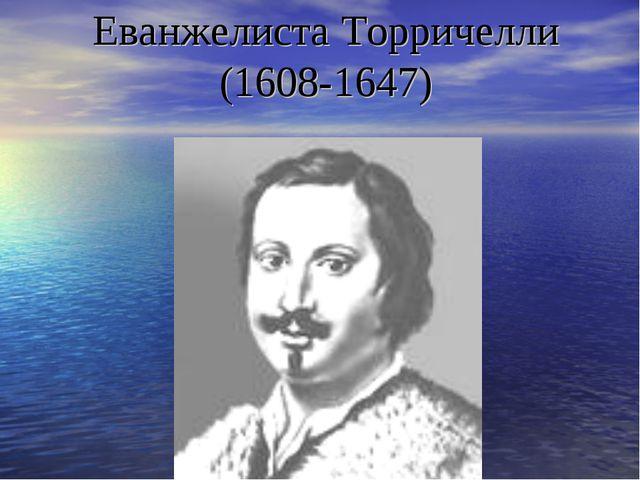Еванжелиста Торричелли (1608-1647)