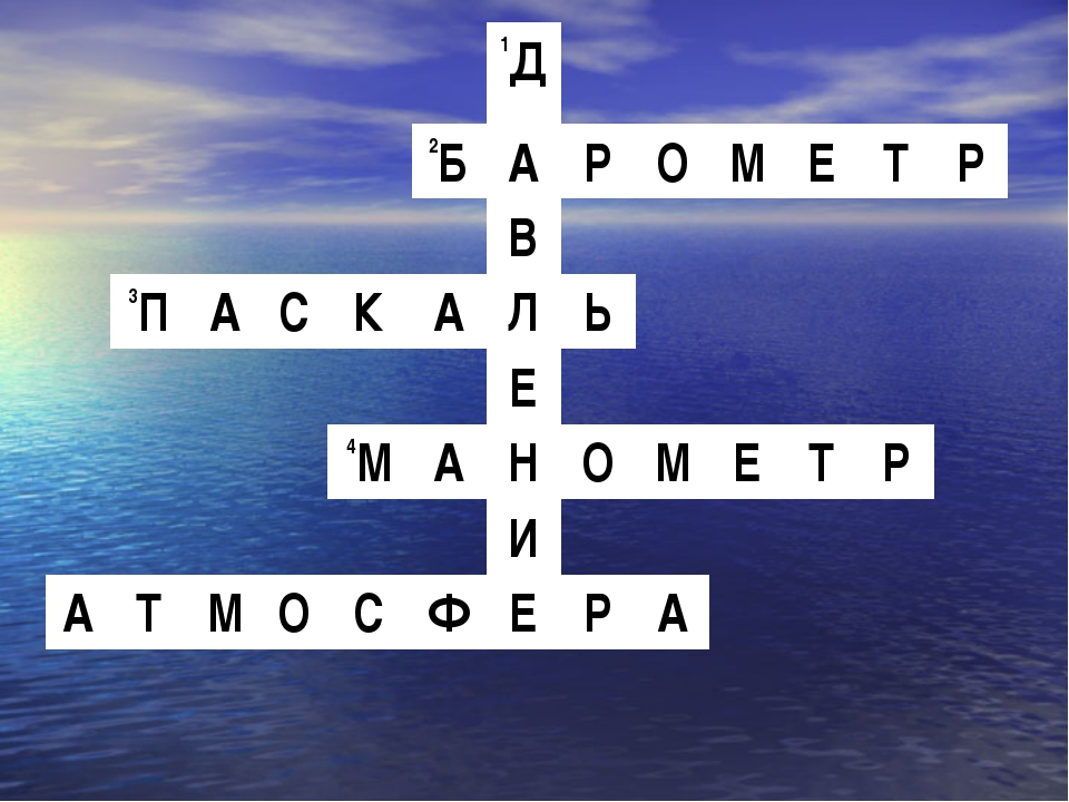 1Д 2БАРОМЕТР В 3ПАСКАЛЬ...