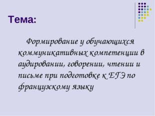 Тема: Формирование у обучающихся коммуникативных компетенции в аудировании, г