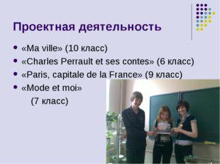 Проектная деятельность «Ma ville» (10 класс) «Charles Perrault et ses contes»