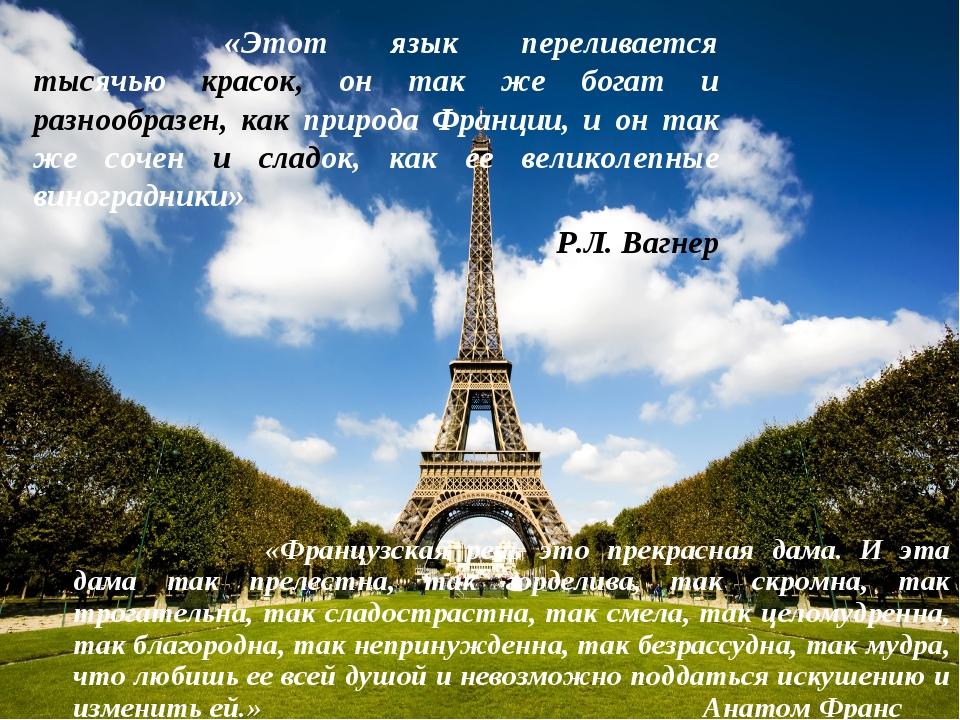 «Этот язык переливается тысячью красок, он так же богат и разнообразен, как...