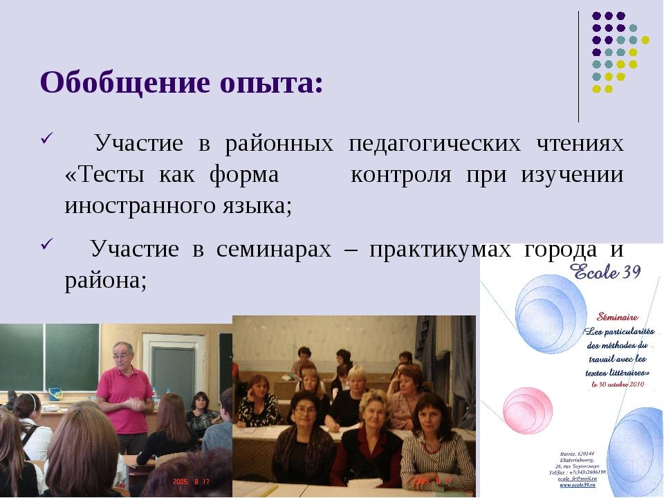 Обобщение опыта: Участие в районных педагогических чтениях «Тесты как форма к...