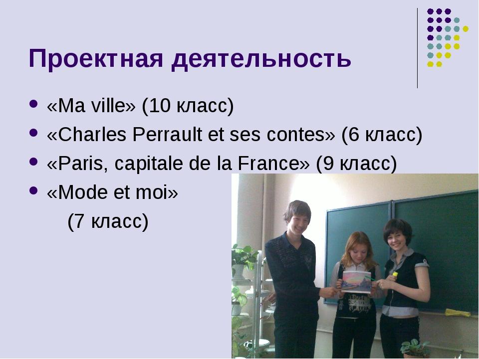Проектная деятельность «Ma ville» (10 класс) «Charles Perrault et ses contes»...