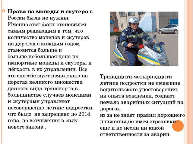 Права на мопеды и скутерав России были не нужны. Именно этот факт становился...