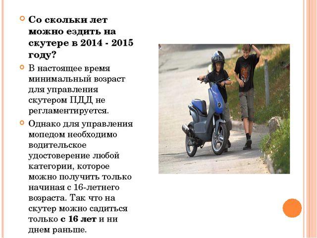 Со скольки лет можно ездить на скутере в 2014 - 2015 году? В настоящее время...