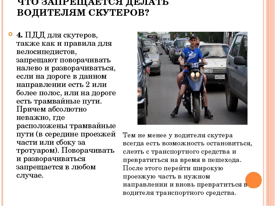 ЧТО ЗАПРЕЩАЕТСЯ ДЕЛАТЬ ВОДИТЕЛЯМ СКУТЕРОВ? 4.ПДД для скутеров, также как ип...