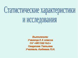 Выполнила: Ученица 8 А класса ОУ «МСОШ №1» Огаркина Татьяна Учитель Авдеева