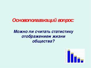 Основополагающий вопрос: Можно ли считать статистику отображением жизни общес
