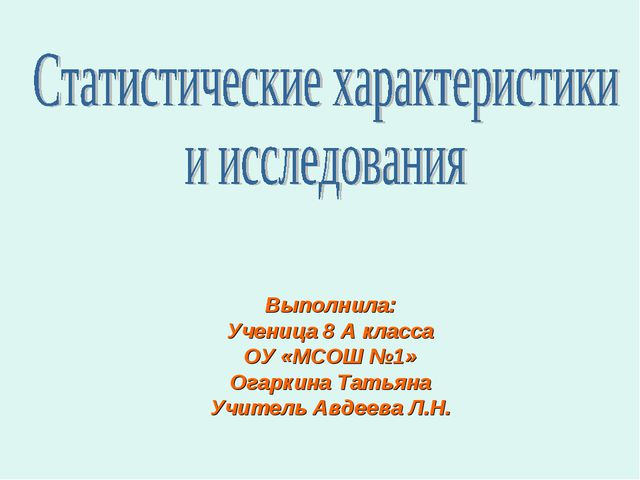 Выполнила: Ученица 8 А класса ОУ «МСОШ №1» Огаркина Татьяна Учитель Авдеева...